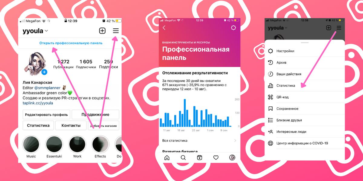 Статистика Инстаграм-аккаунта в мобильном приложении