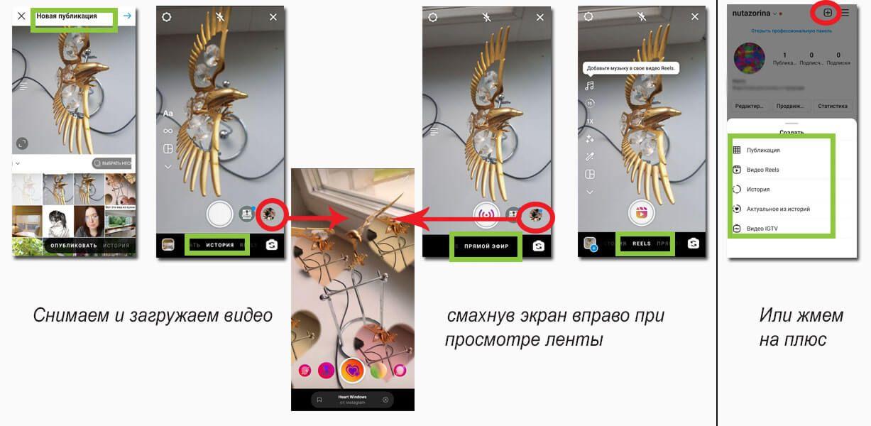 Попасть в раздел съемки и загрузки видео можно двумя способами
