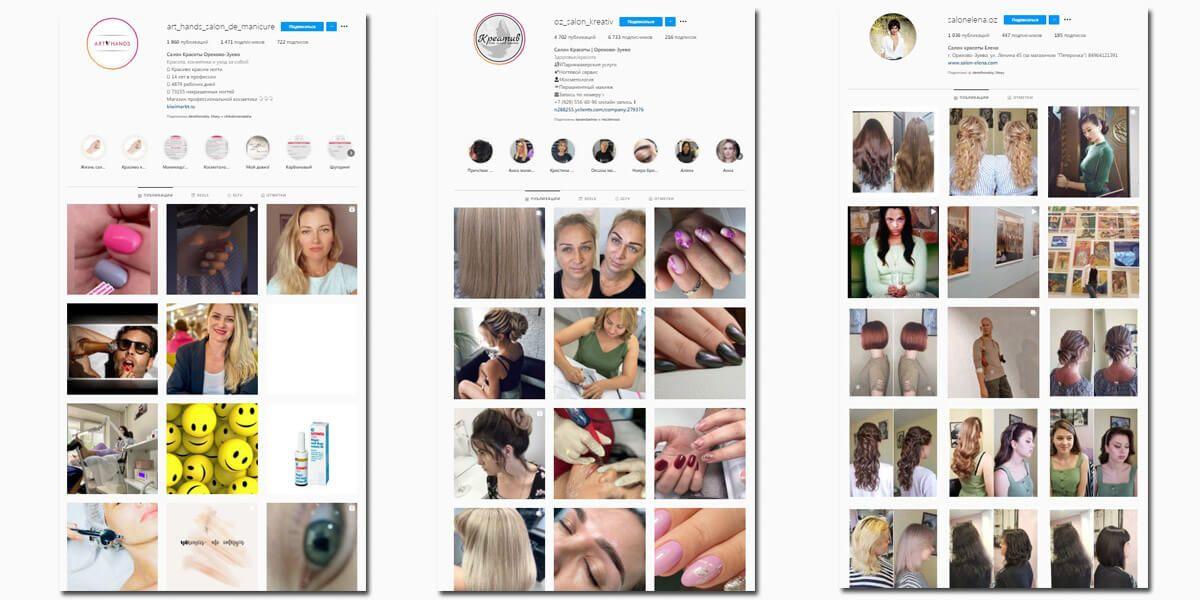 «Трое из ларца, одинаковых с лица» – 90 % всех салонов и частных мастеров, имеющих странички в соцсетях, выглядят одинаково