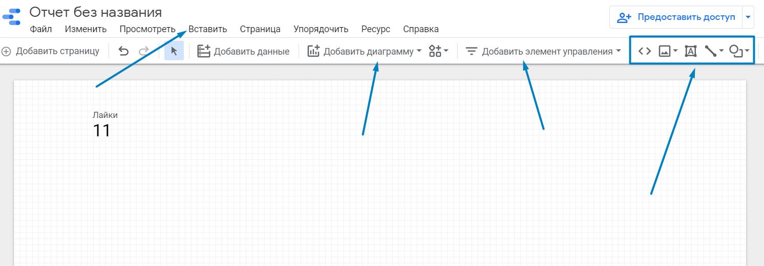 А через пункт «Добавить данные» к отчету можно подключить дополнительные источники