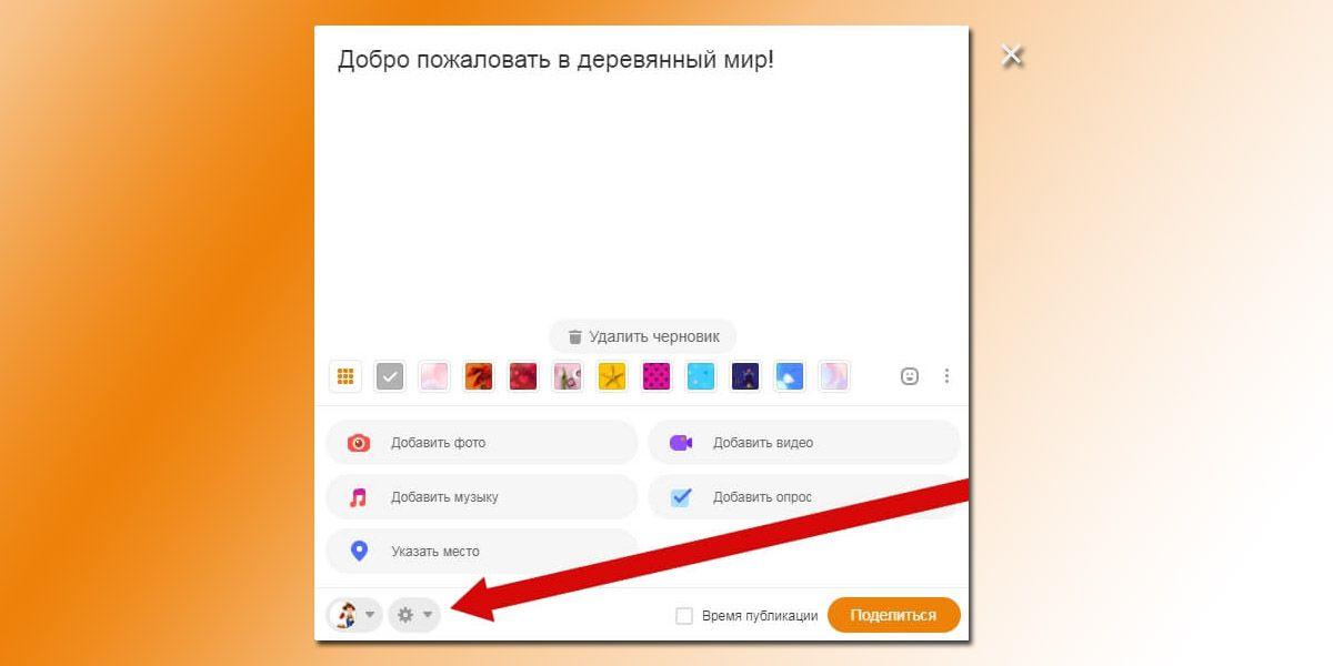 Также в настройках можно сделать запись рекламной или скрытой, доступной лишь для модераторов сообщества сети Одноклассники