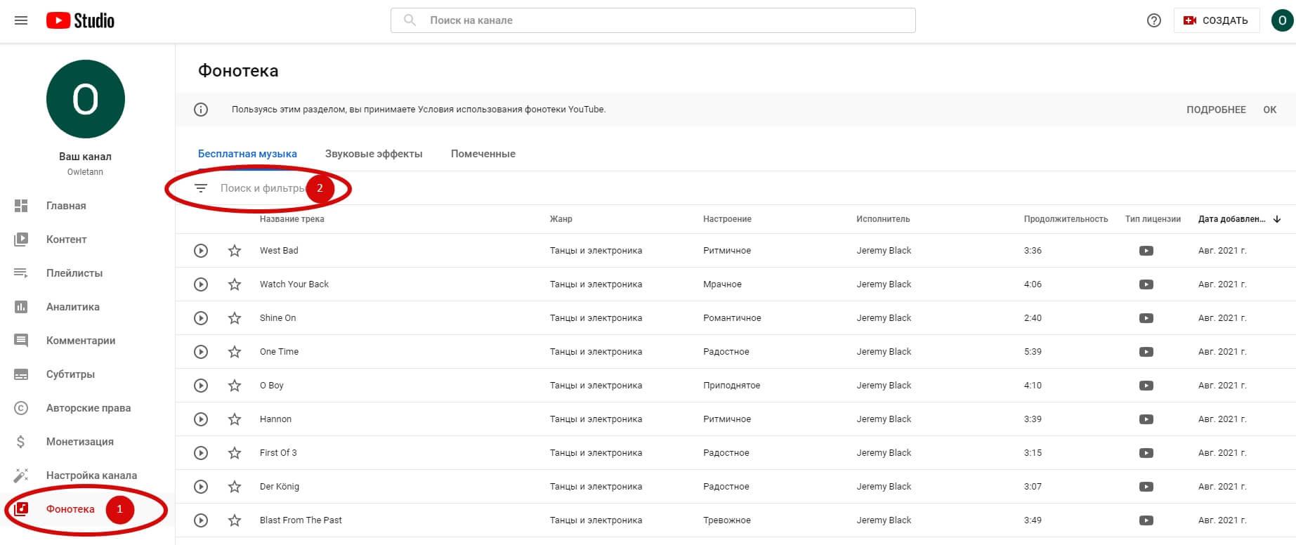 Заходите в фонотеку, затем в разделе «Поиск и фильтры» выбирайте «Без авторских прав»