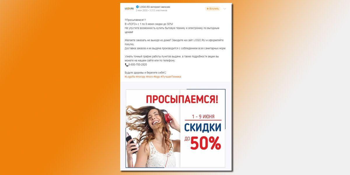 Запись попадает в ленты участников группы в Одноклассниках