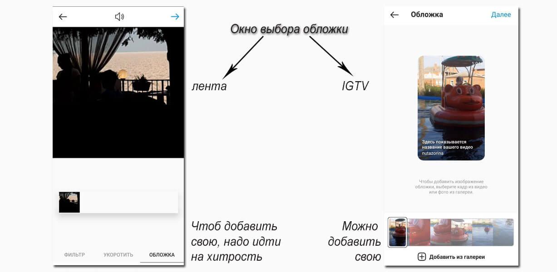 Как ставить обложку на видео в Инстаграме