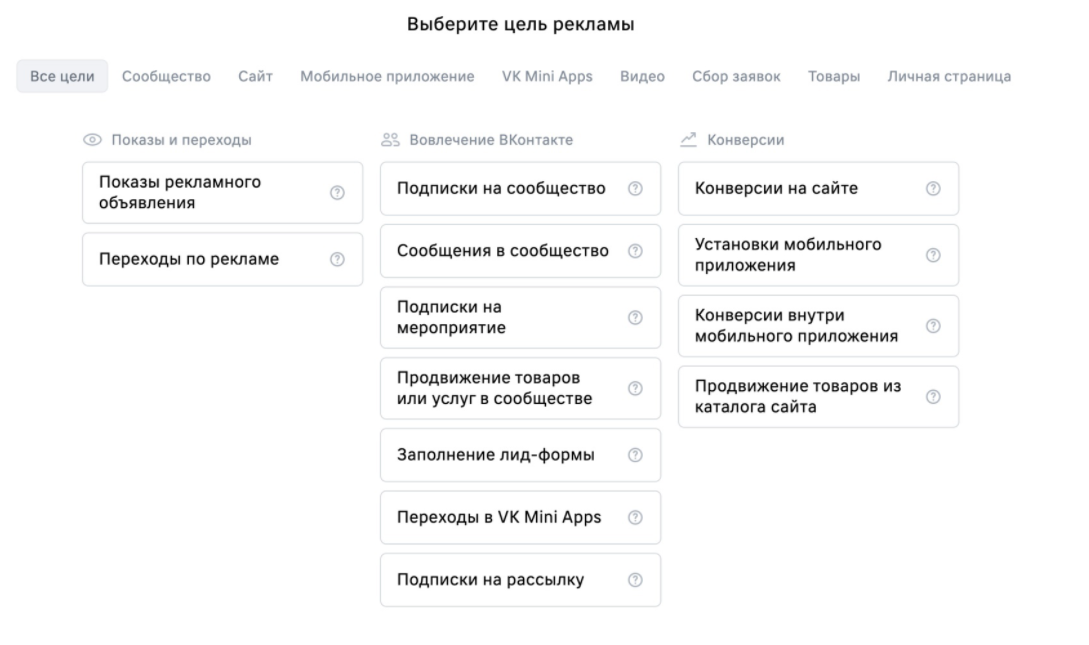 Цели рекламной кампании во ВКонтакте