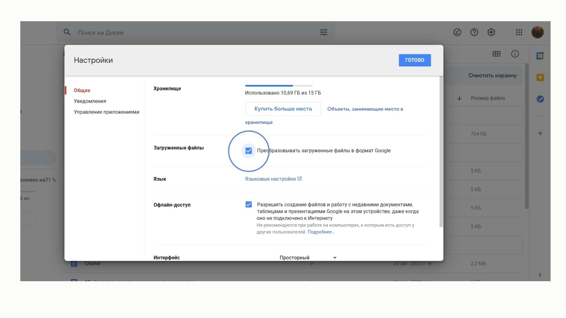 Как настроить загрузку документов в Google Диске