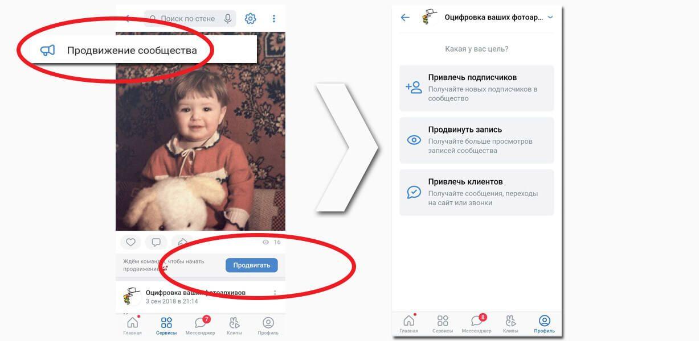 Как это выглядит в мобильной версии ВКонтакте