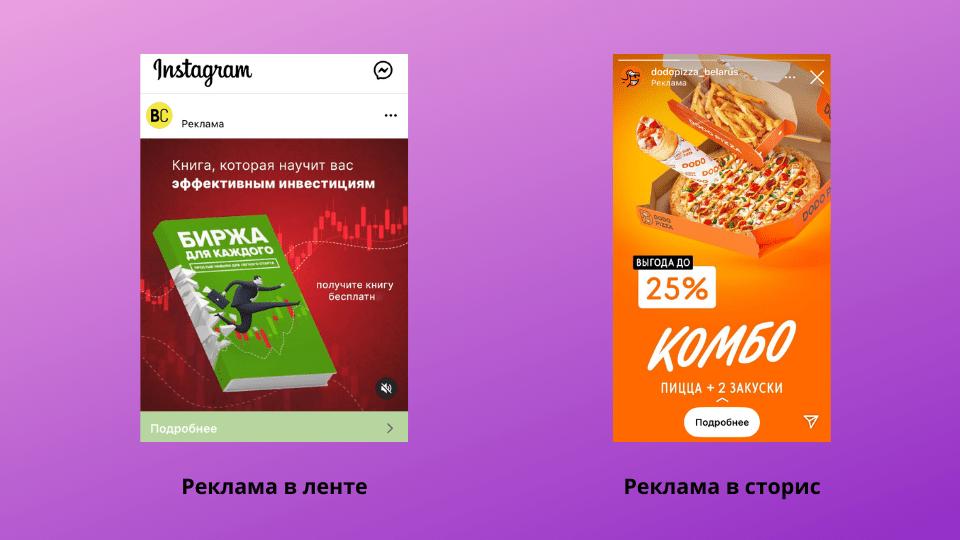 Пример рекламных креативов в Инстаграме