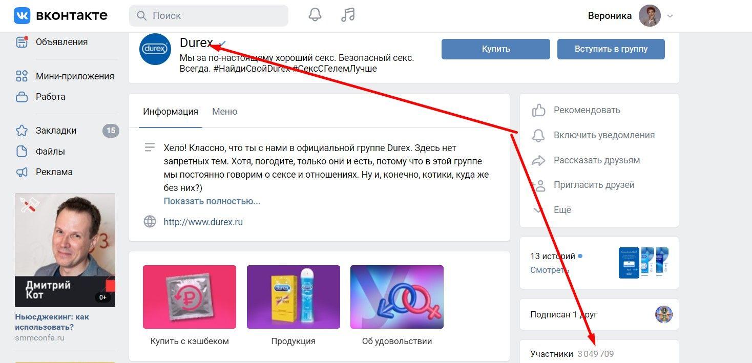 Например, успешно продвигается во ВКонтакте бренд Durex — несмотря на то, что тема безопасного секса не самая публичная и подходящего для всеобщего обсуждения. Бренд берет юмором, который хорошо заходит молодежи.