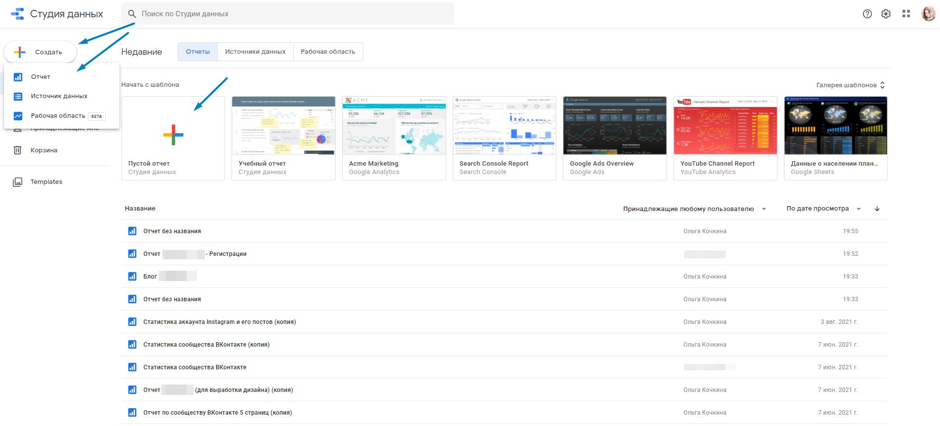 Создаем новый отчет в Google Data Studio