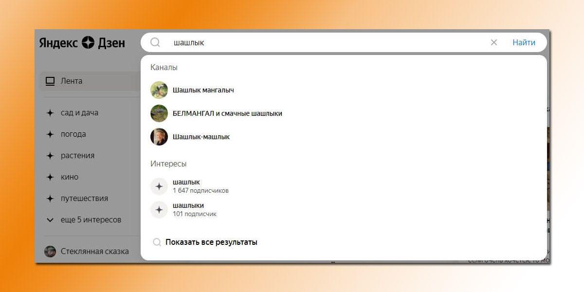Поиск контента на Яндекс.Дзене по ключевым словам