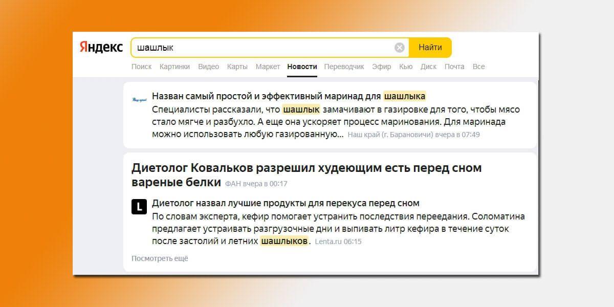 Поиск по Яндекс.Новостям