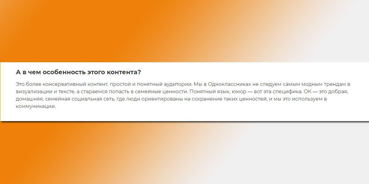 Про контент для группы банка в Одноклассниках