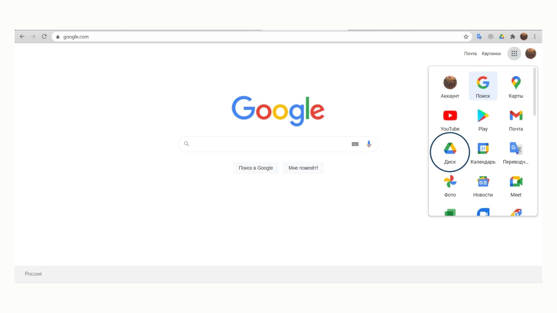 Где находится Google Диск
