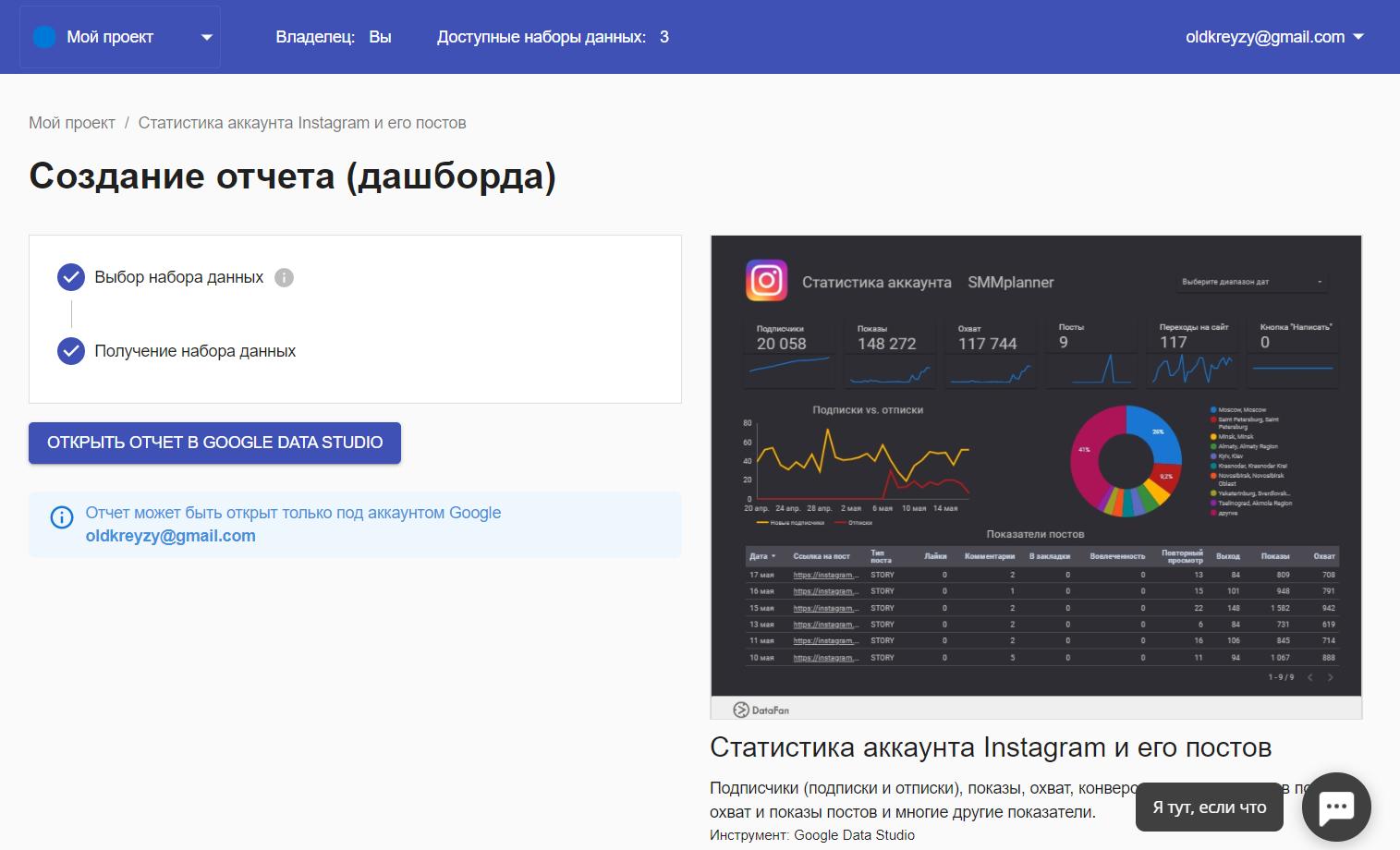 Создаем отчет по SMM в Google Data Studio через DataFan