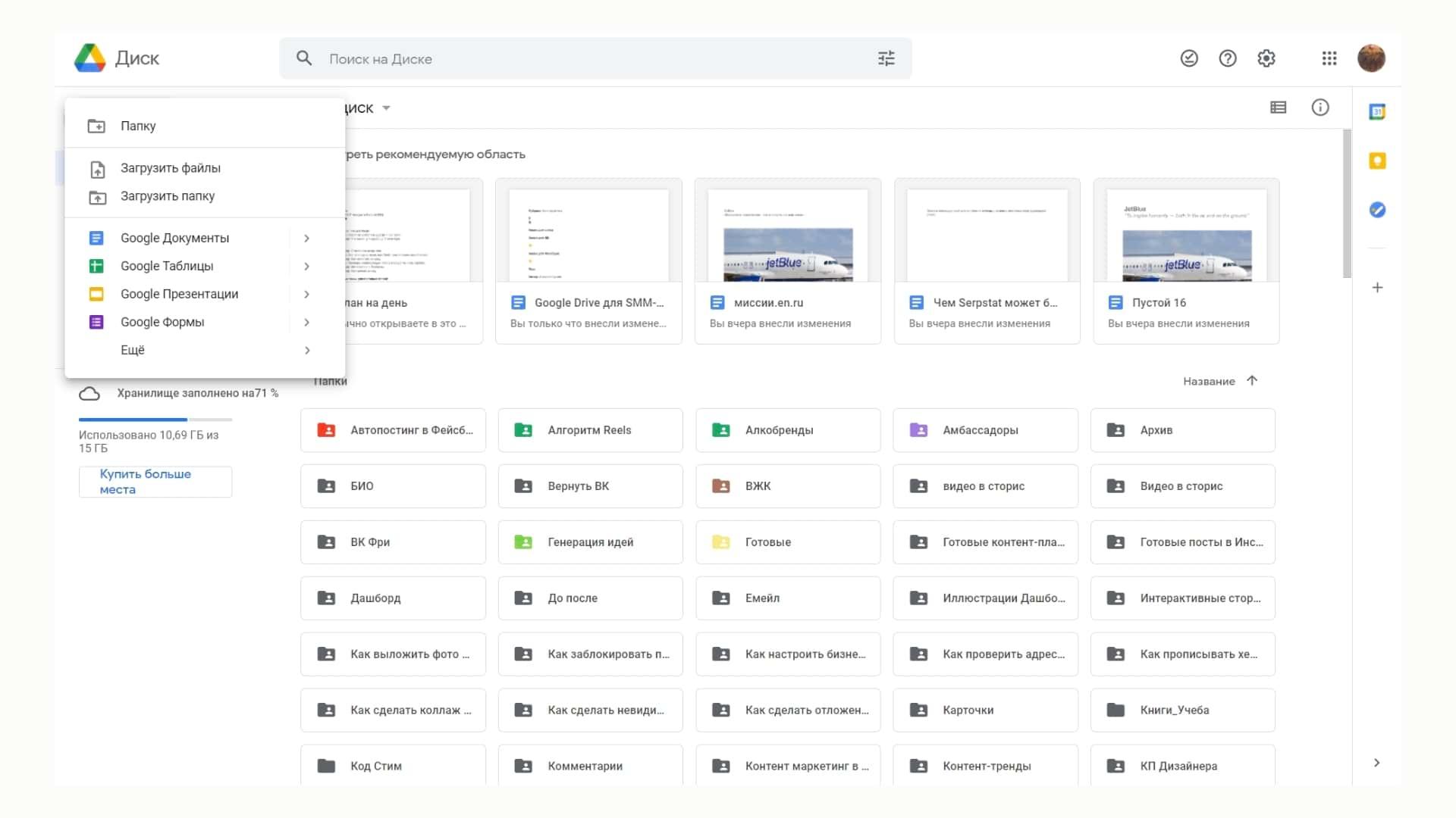Как добавить или создать файл в Google Диске