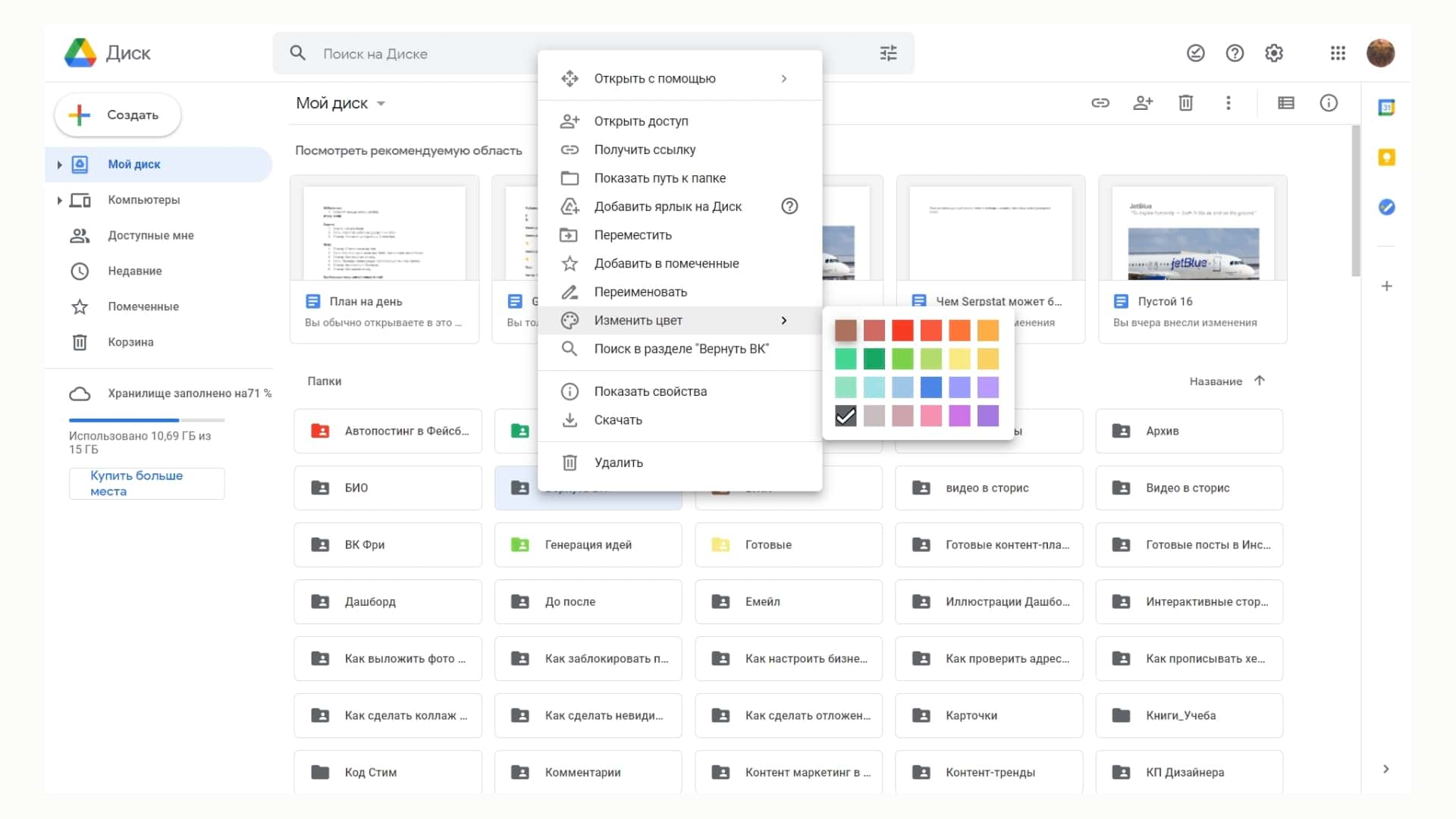 Как изменить цвет папки в Google Диске