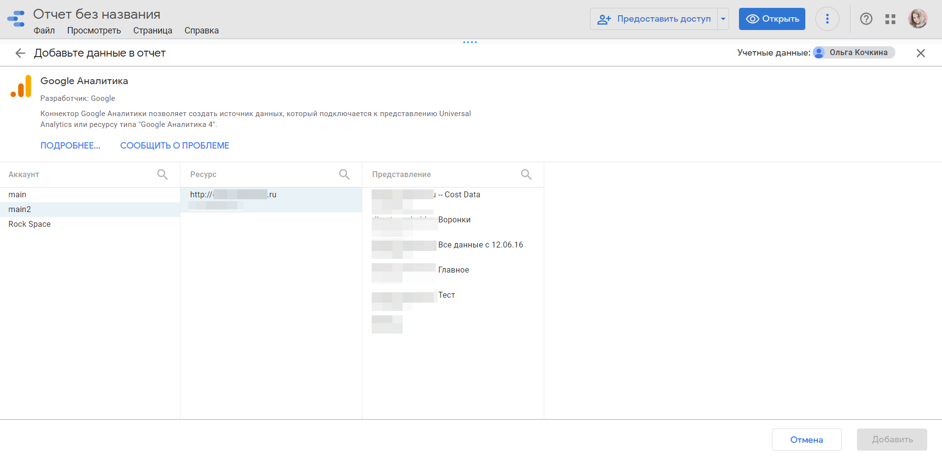Например, для подключения Google Analytics нужно указать аккаунт, ресурс и представление
