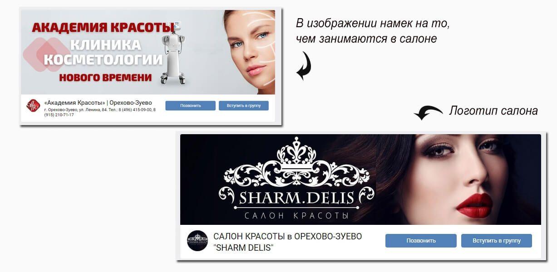 Примеры удачных картинок во ВКонтакте, здесь не важна не только аватарка, но и обложка