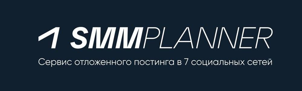 Фирменный стиль SMMplanner 2021