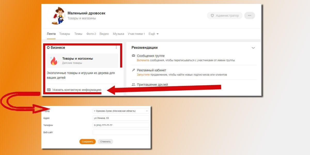 Кнопка редактирования контактов находится на главной странице, в блоке «О бизнесе»