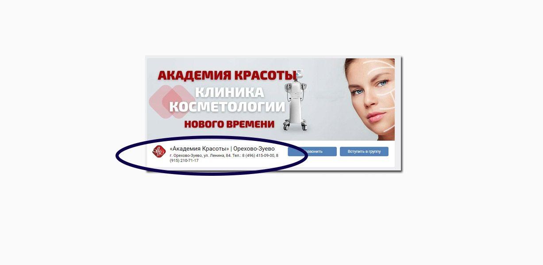 Указать не только город, но и всю контактную информацию сразу в шапке сообщества ВКонтакте – прекрасная идея