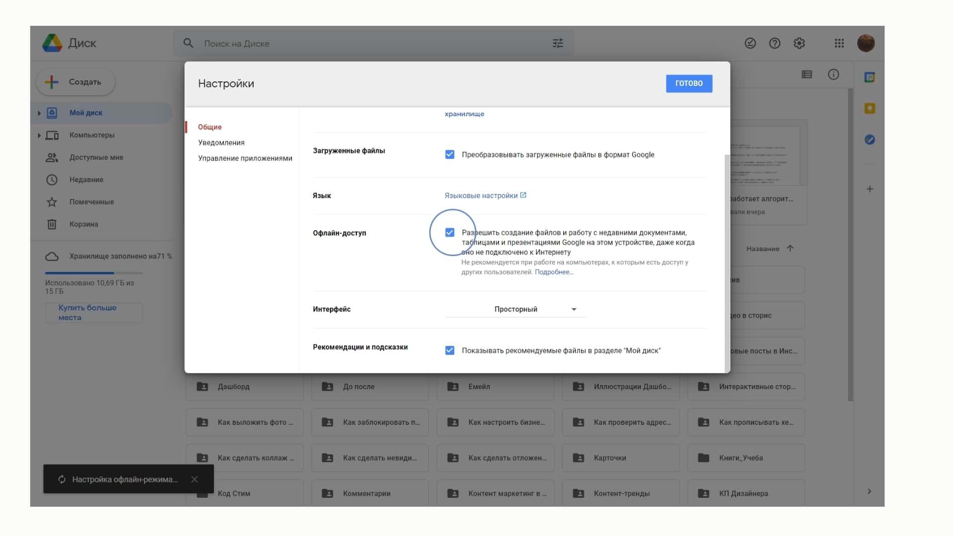 Как сделать офлайн-доступ для Google Документов в браузере