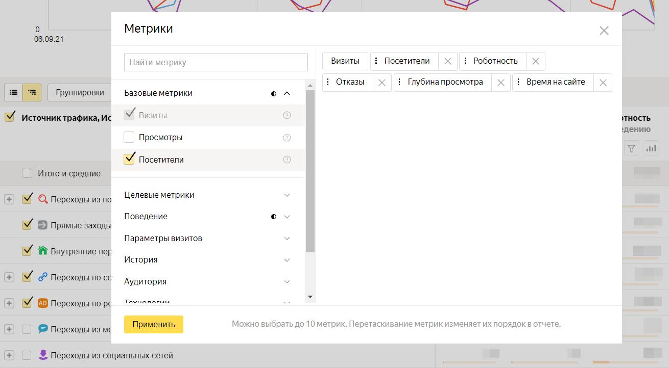 Показатели, которые можно использовать в отчетах Яндекс.Метрики