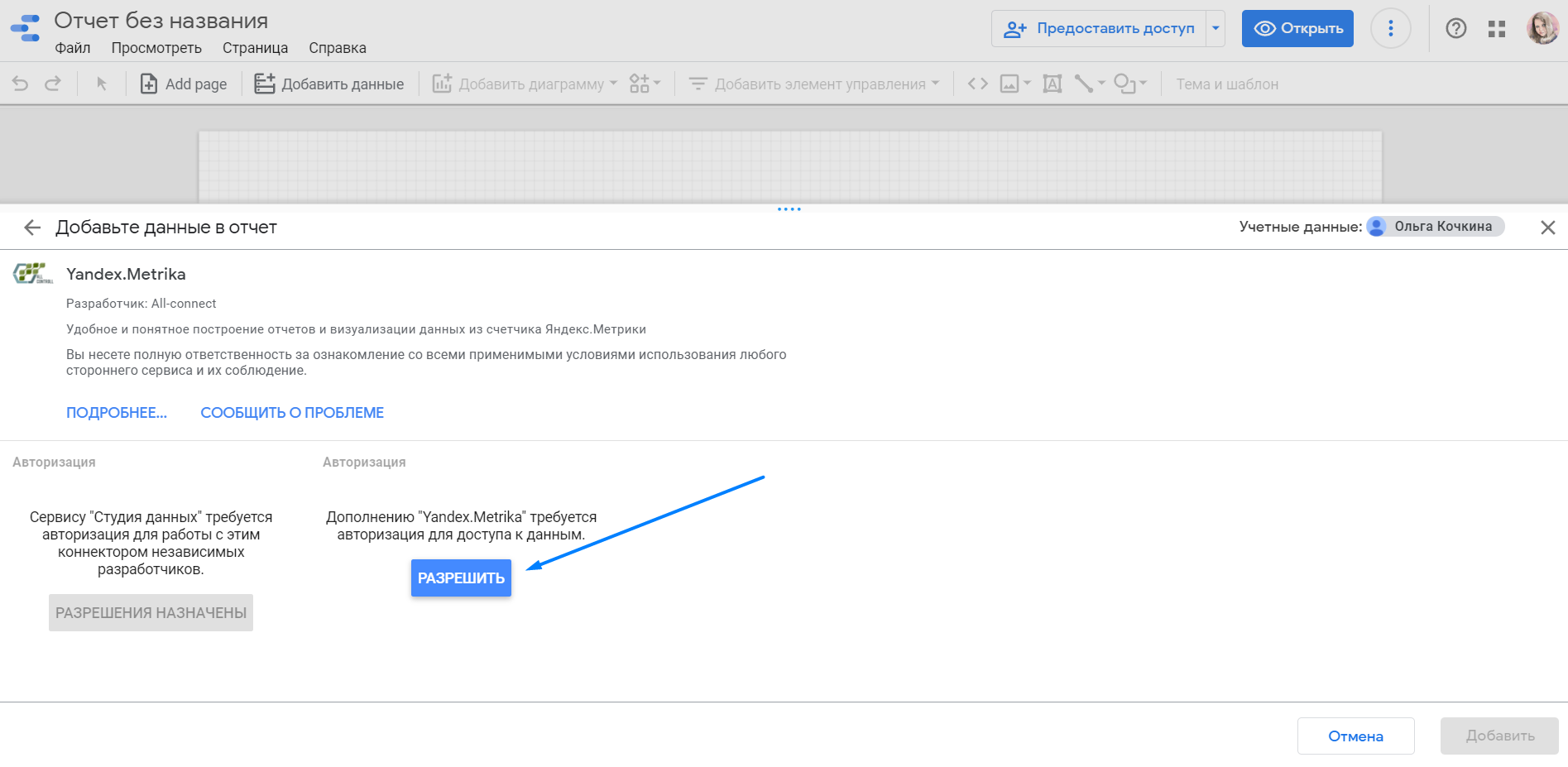 Снова кликаем «Разрешить» и логинимся – на этот раз с аккаунтом Яндекса, у которого есть доступ к нужному счетчику Метрики