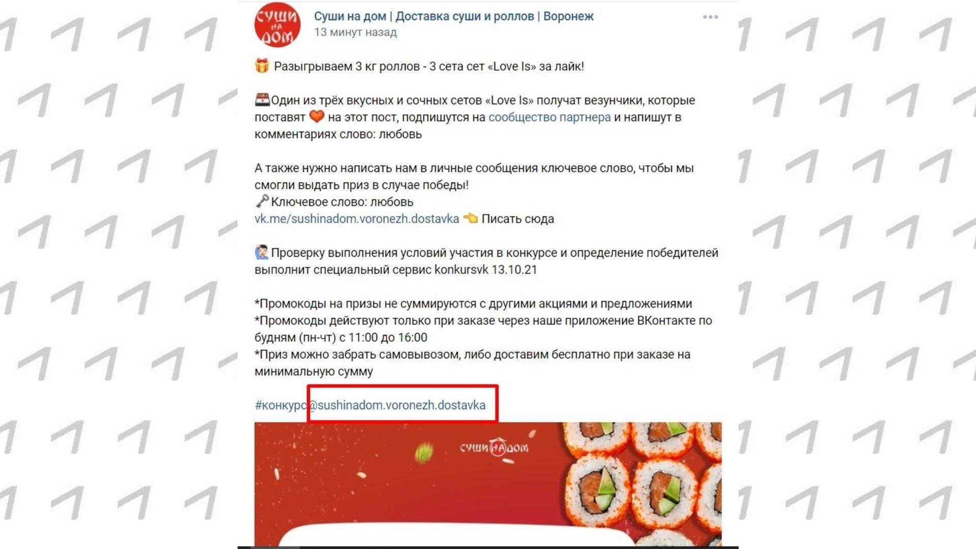 Так выглядит хештег для поиска в группе доставки суши в Воронеже