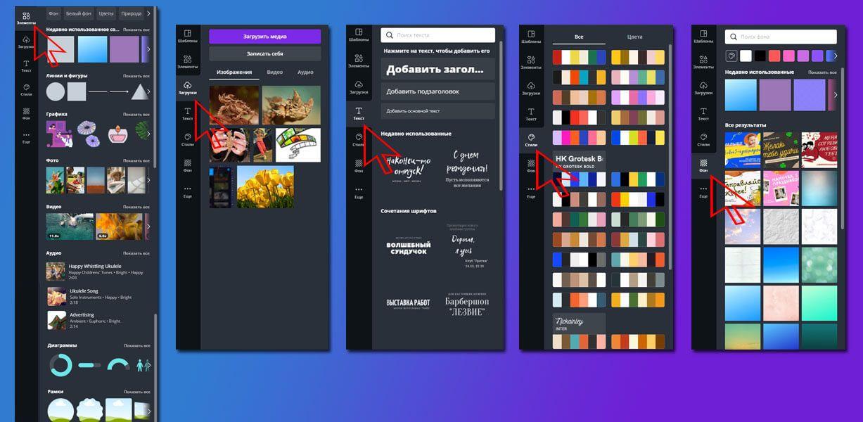 Изначально в левое меню добавлены не все элементы: нажмите кнопку «Еще» и добавьте стиль и фон
