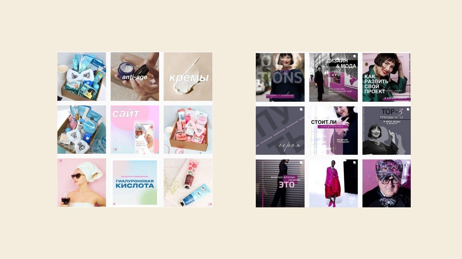 Наглядный пример двух аккаунтов из бьюти-сферы. В одном мы видим цветовой разнобой с бежевым, разными оттенками розового и голубым, в другом — понятную и узнаваемую цветовую гамму