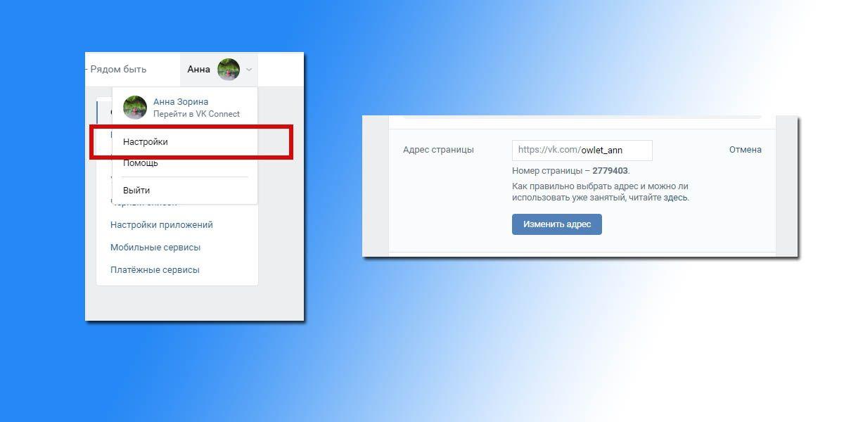 Изменить адрес можно на главной странице в настройках, найдите эту секретную функцию ВК, пролистав до конца