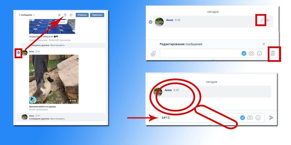 При нахождении в режиме редактирования помимо удаления всего сообщения можно изменить текст или отправить пустое