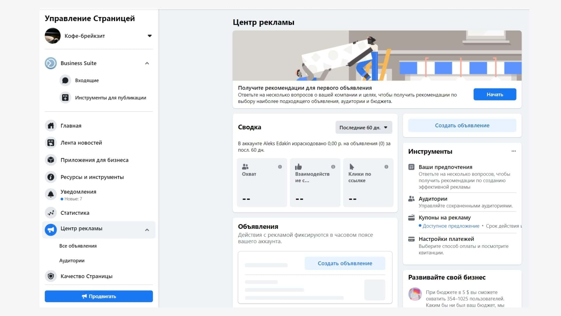 Как быстро запустить рекламу в Фейсбуке
