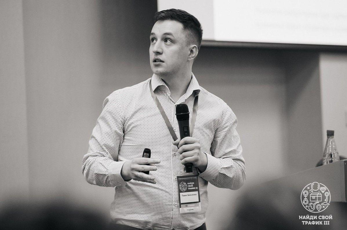 Павел Бельченко часто выступает как спикер на мероприятиях по работе с трафиком
