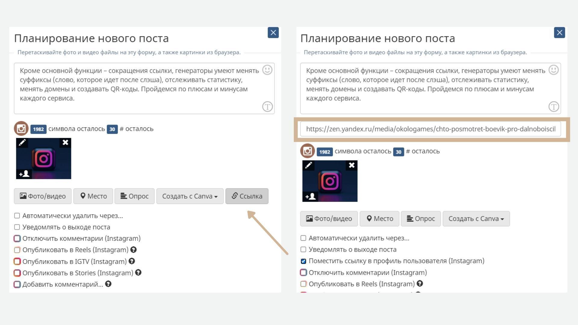 Как вставить ссылку в пост в SMMplanner
