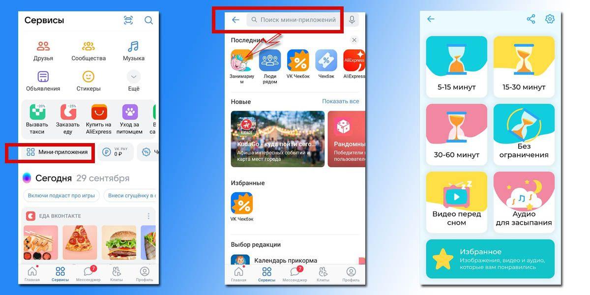 В приложении ВК во вкладке «Сервисы» откройте мини-приложения, наберите в поиске название «Занимариум»