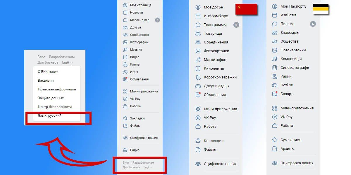 Внизу основного меню слева нажмите «Еще», и выберите языки