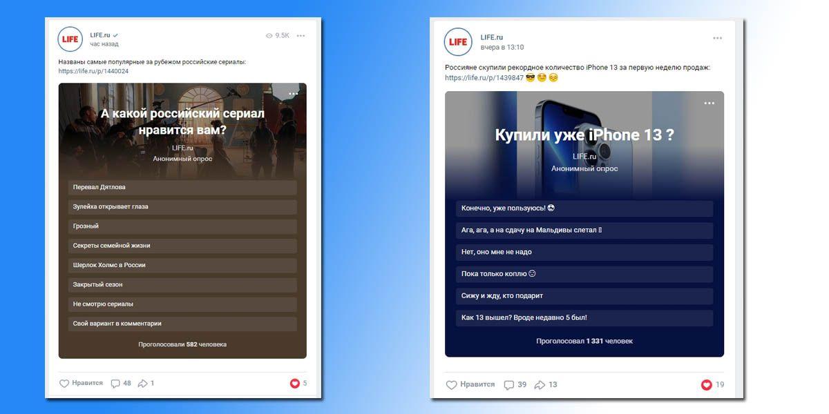 Новостные ленты также активно используют этот прием и знают, как проводить опросы в соцсетях
