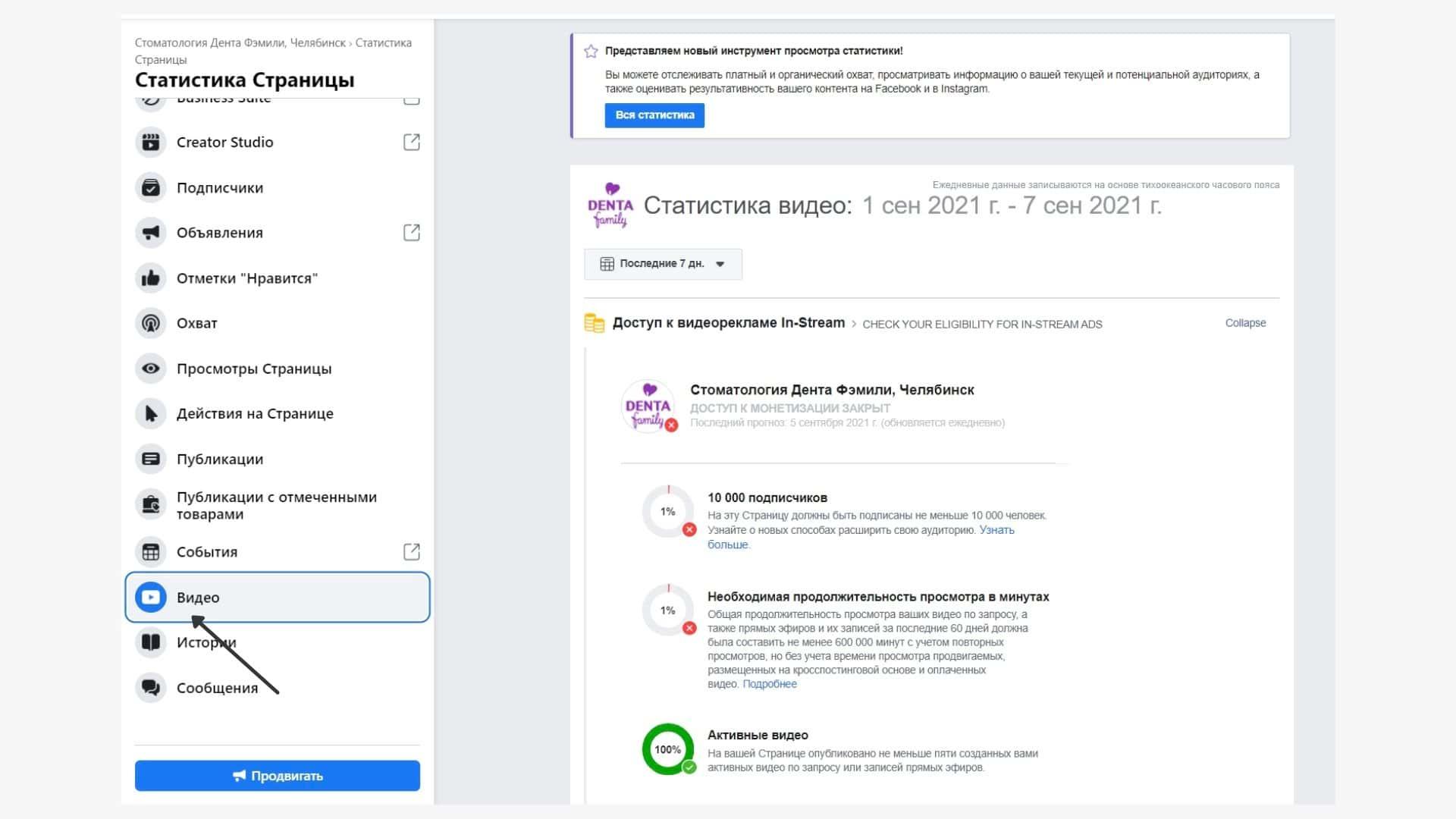 Как подключить монетизацию видео в Фейсбуке