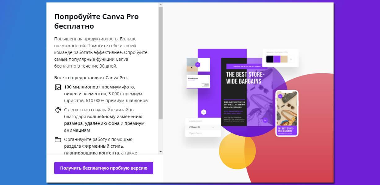 Инструкция для программы Canva