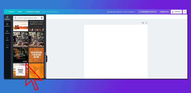 Использование платного шаблона Canva будет стоить вам 75 рублей. В стоимость входит дизайн, шрифт и фоновое изображение