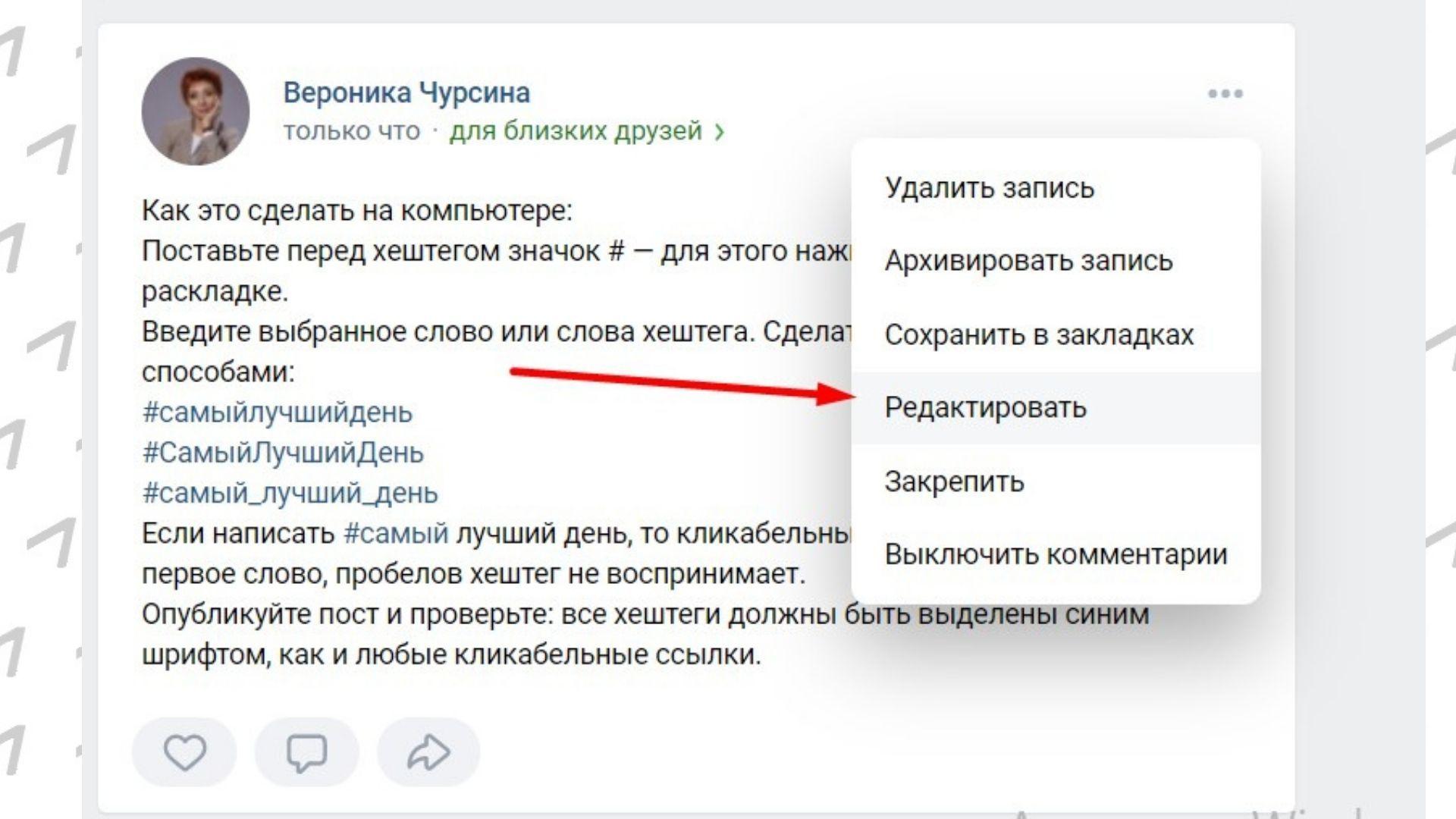 Хештеги во ВКонтакте выложены, пост можно найти поиском
