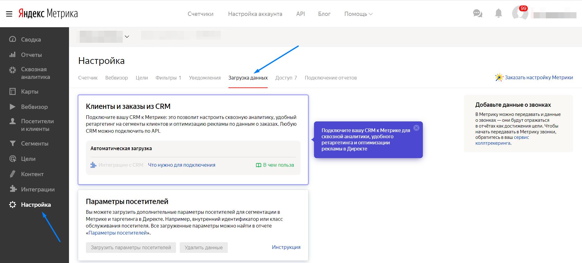 Как загрузить данные в Яндекс.Метрику