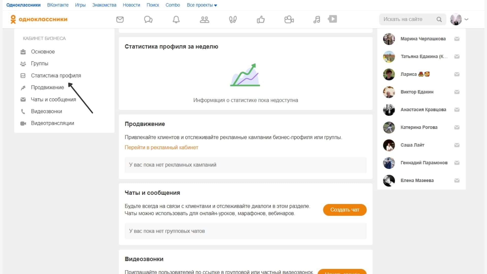 Статистика профиля в Одноклассниках