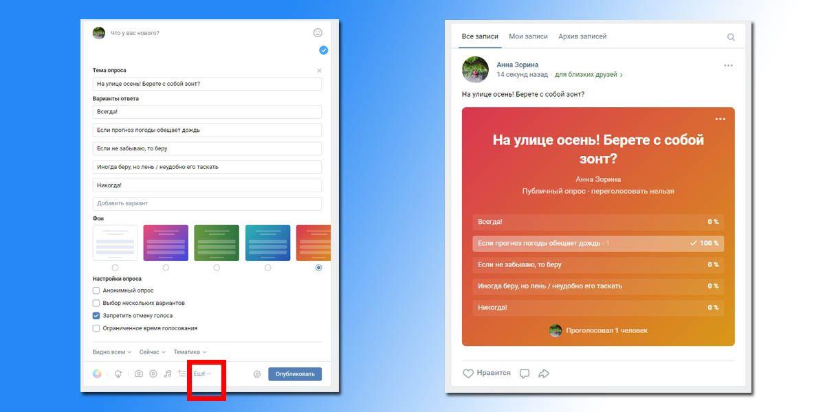 ВКонтакте при публикации нового поста прикрепляете опрос, пишете тему, варианты ответов, выбираете визуальное оформление и включаете необходимые опции
