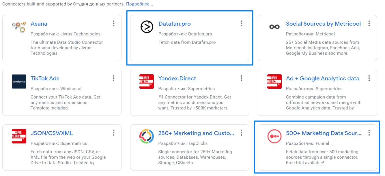 Передать данные из Яндекс.Метрики в Google Data Studio можно через 4 разных коннектора от партнеров сервиса
