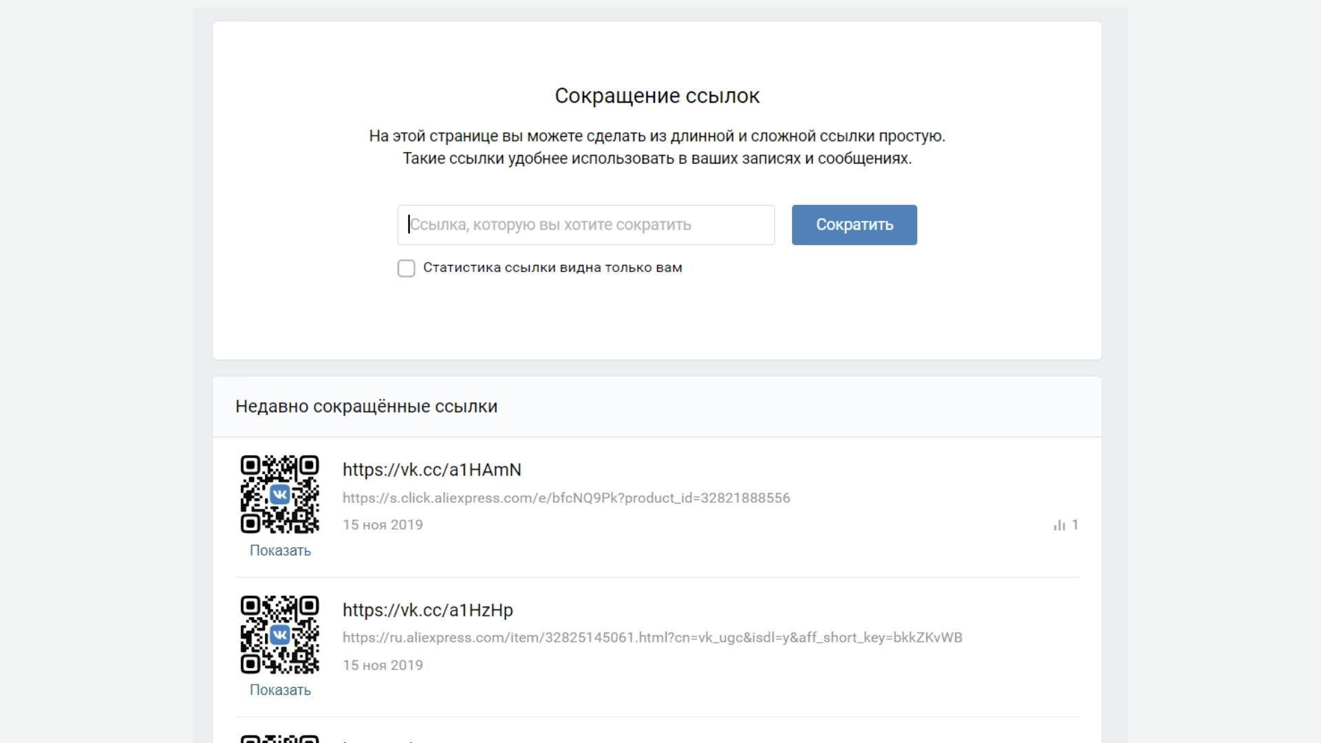 Сокращение ссылок во ВКонтакте