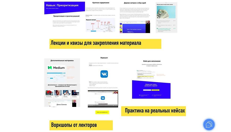 На сайте нет отзывов о курсе, но есть скриншоты с платформы